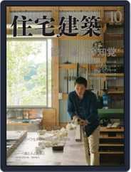 住宅建築 Jutakukenchiku (Digital) Subscription September 6th, 2015 Issue