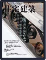 住宅建築 Jutakukenchiku (Digital) Subscription July 6th, 2015 Issue