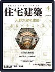 住宅建築 Jutakukenchiku (Digital) Subscription June 11th, 2015 Issue