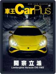 Car Plus (Digital) Subscription May 29th, 2020 Issue