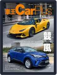 Car Plus (Digital) Subscription March 29th, 2020 Issue