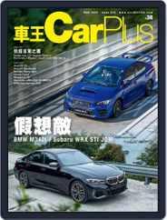Car Plus (Digital) Subscription March 10th, 2020 Issue