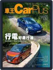 Car Plus (Digital) Subscription November 28th, 2019 Issue