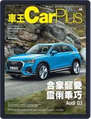 Car Plus (Digital) Subscription August 29th, 2019 Issue