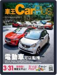 Car Plus (Digital) Subscription March 28th, 2019 Issue