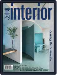 Interior Taiwan 室內 (Digital) Subscription January 16th, 2020 Issue