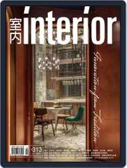 Interior Taiwan 室內 (Digital) Subscription October 15th, 2019 Issue