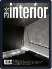 Interior Taiwan 室內 (Digital) Subscription August 16th, 2019 Issue