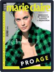 Marie Claire Russia (Digital) Subscription April 1st, 2020 Issue