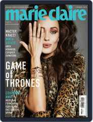 Marie Claire Russia (Digital) Subscription November 1st, 2019 Issue