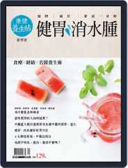 Common Health Natural 康健養生帖 (Digital) Subscription June 9th, 2017 Issue