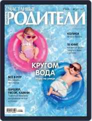 Счастливые родители (Digital) Subscription July 1st, 2019 Issue