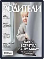 Счастливые родители (Digital) Subscription February 1st, 2019 Issue