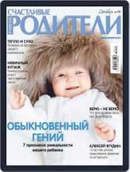 Счастливые родители (Digital) Subscription December 1st, 2018 Issue