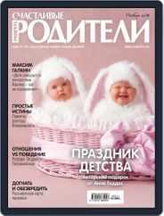 Счастливые родители (Digital) Subscription November 1st, 2018 Issue