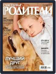 Счастливые родители (Digital) Subscription October 1st, 2018 Issue