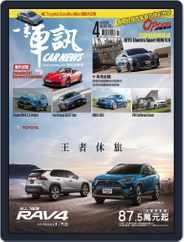 Carnews Magazine 一手車訊 (Digital) Subscription April 1st, 2019 Issue