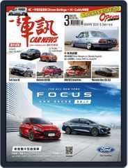 Carnews Magazine 一手車訊 (Digital) Subscription February 27th, 2019 Issue