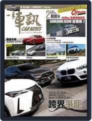 Carnews Magazine 一手車訊 (Digital) Subscription February 1st, 2019 Issue