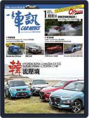 Carnews Magazine 一手車訊 (Digital) Subscription January 1st, 2019 Issue