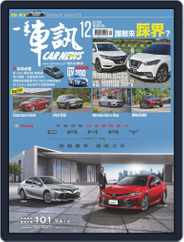 Carnews Magazine 一手車訊 (Digital) Subscription December 3rd, 2018 Issue