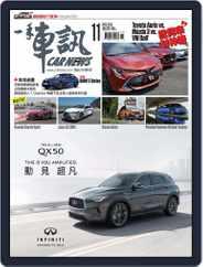 Carnews Magazine 一手車訊 (Digital) Subscription October 31st, 2018 Issue