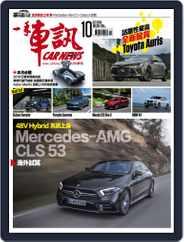 Carnews Magazine 一手車訊 (Digital) Subscription October 1st, 2018 Issue