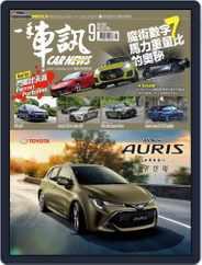 Carnews Magazine 一手車訊 (Digital) Subscription September 3rd, 2018 Issue