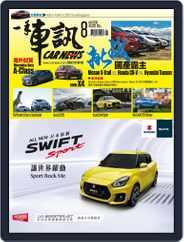 Carnews Magazine 一手車訊 (Digital) Subscription August 8th, 2018 Issue