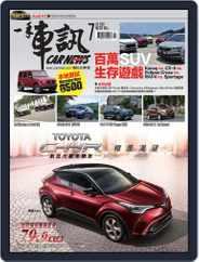 Carnews Magazine 一手車訊 (Digital) Subscription July 3rd, 2018 Issue