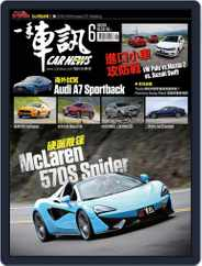 Carnews Magazine 一手車訊 (Digital) Subscription June 4th, 2018 Issue