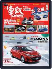 Carnews Magazine 一手車訊 (Digital) Subscription May 30th, 2018 Issue
