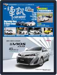 Carnews Magazine 一手車訊 (Digital) Subscription April 24th, 2018 Issue
