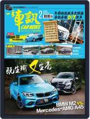 Carnews Magazine 一手車訊 (Digital) Subscription February 6th, 2018 Issue