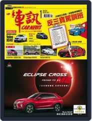 Carnews Magazine 一手車訊 (Digital) Subscription January 8th, 2018 Issue
