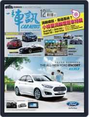 Carnews Magazine 一手車訊 (Digital) Subscription December 13th, 2017 Issue