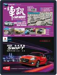 Carnews Magazine 一手車訊 (Digital) Subscription November 29th, 2017 Issue