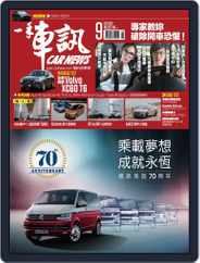 Carnews Magazine 一手車訊 (Digital) Subscription September 25th, 2017 Issue