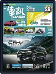 Carnews Magazine 一手車訊 (Digital) Subscription August 16th, 2017 Issue