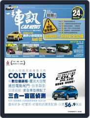 Carnews Magazine 一手車訊 (Digital) Subscription July 30th, 2017 Issue