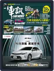 Carnews Magazine 一手車訊 (Digital) Subscription July 1st, 2017 Issue