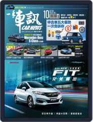 Carnews Magazine 一手車訊 (Digital) Subscription June 30th, 2017 Issue