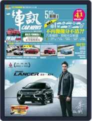 Carnews Magazine 一手車訊 (Digital) Subscription May 12th, 2017 Issue