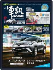Carnews Magazine 一手車訊 (Digital) Subscription April 27th, 2017 Issue