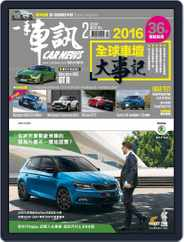 Carnews Magazine 一手車訊 (Digital) Subscription March 11th, 2017 Issue