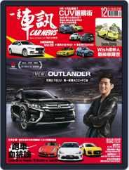 Carnews Magazine 一手車訊 (Digital) Subscription February 11th, 2017 Issue
