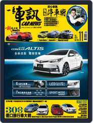 Carnews Magazine 一手車訊 (Digital) Subscription February 10th, 2017 Issue
