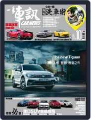 Carnews Magazine 一手車訊 (Digital) Subscription October 13th, 2016 Issue