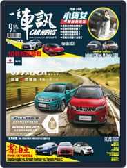 Carnews Magazine 一手車訊 (Digital) Subscription September 11th, 2016 Issue
