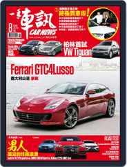 Carnews Magazine 一手車訊 (Digital) Subscription August 11th, 2016 Issue